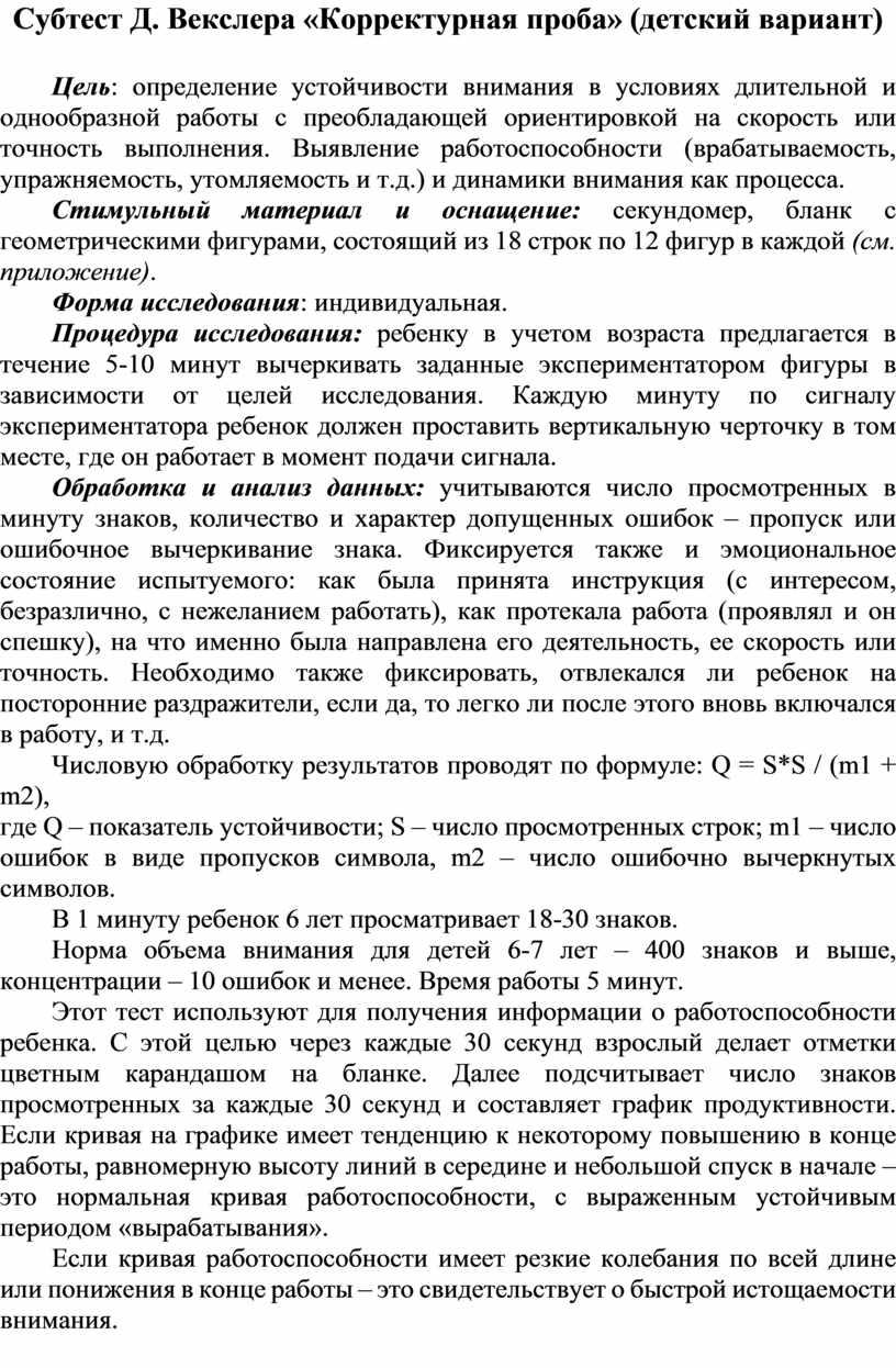 Субтест Д. Векслера «Корректурная проба» (детский вариант)