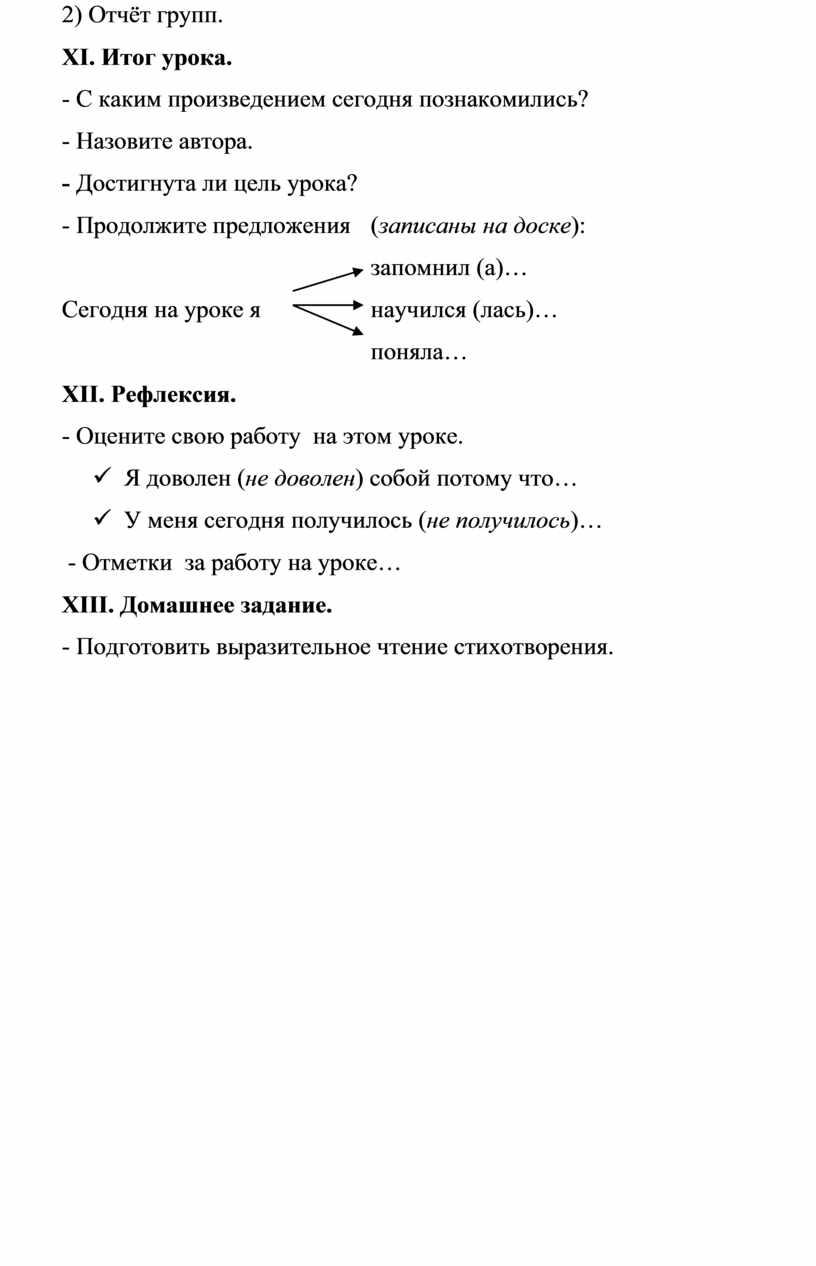 Отчёт групп. XI. Итог урока