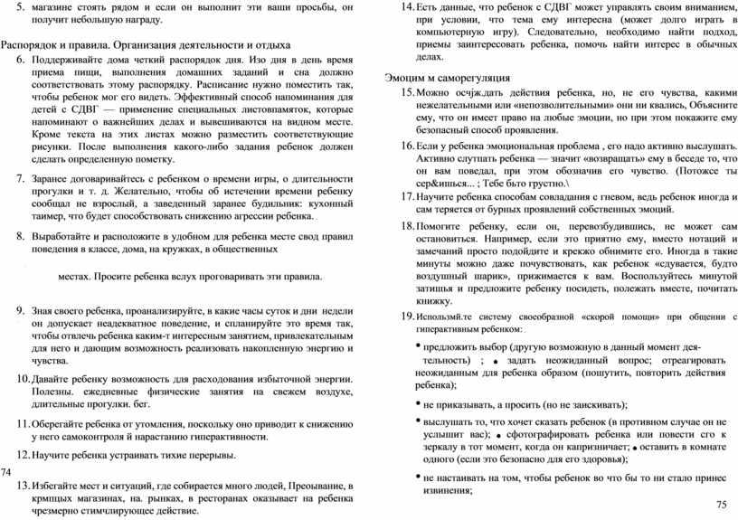 Распорядок и правила. Организация деятельности и отдыха 6