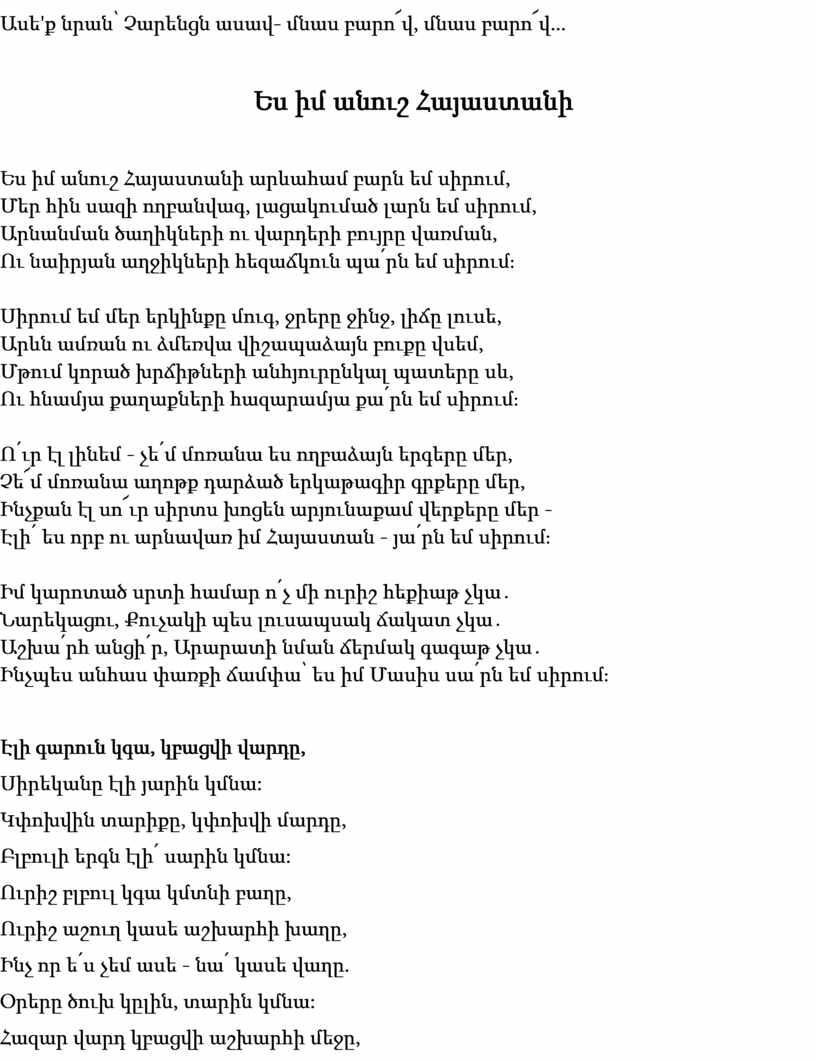 Ասե ' ք նրան՝ Չարենցն ասավ - մնաս բարո՜վ , մնաս բարո՜վ ... Ես իմ անուշ Հայաստանի Ես իմ անուշ Հայաստանի արևահամ բարն եմ սիրում…