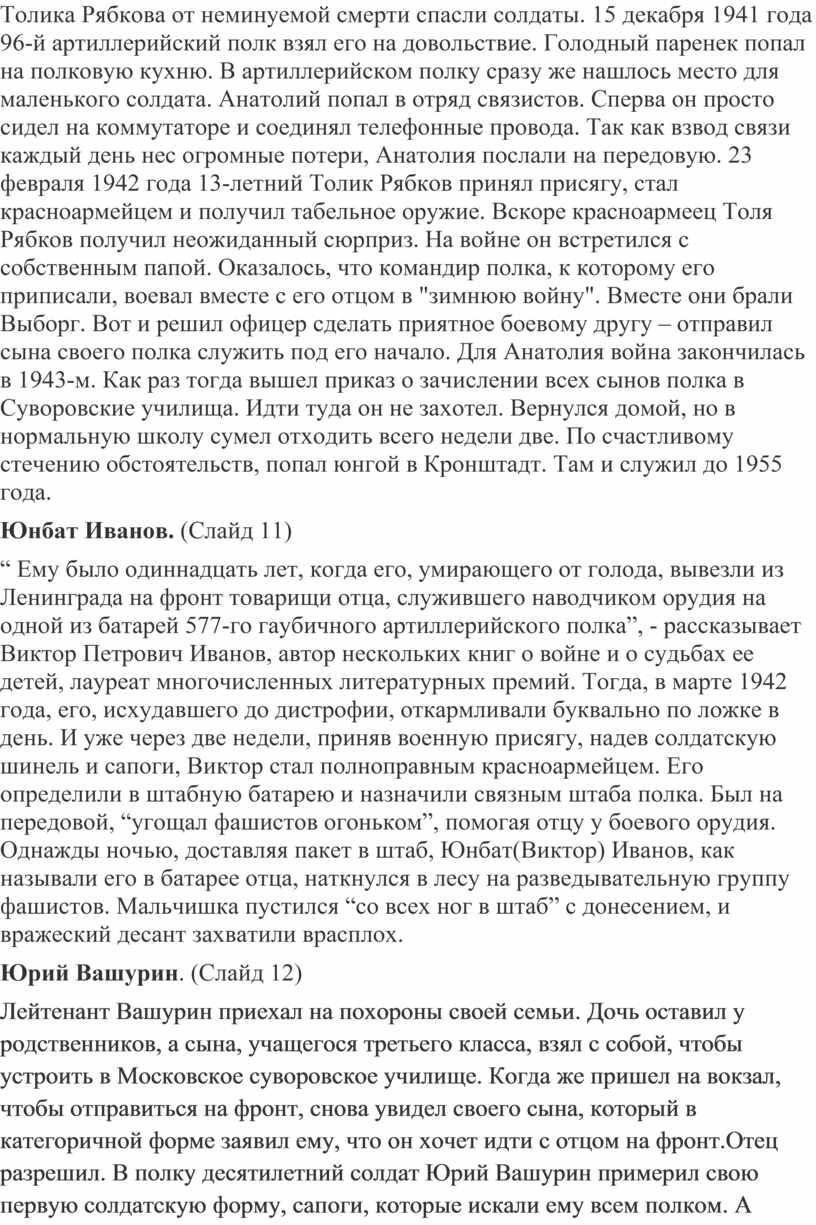 Толика Рябкова от неминуемой смерти спасли солдаты