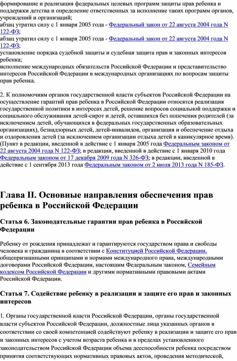 Федеральный закон от 22 августа 2004 года