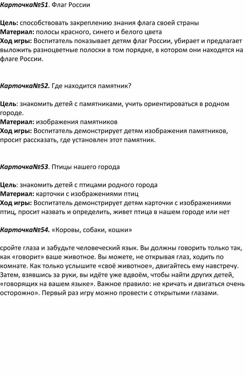 Карточка№51 . Флаг России Цель: способствовать закреплению знания флага своей страны