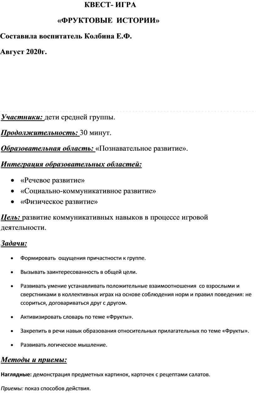 КВЕСТ- ИГРА «ФРУКТОВЫЕ