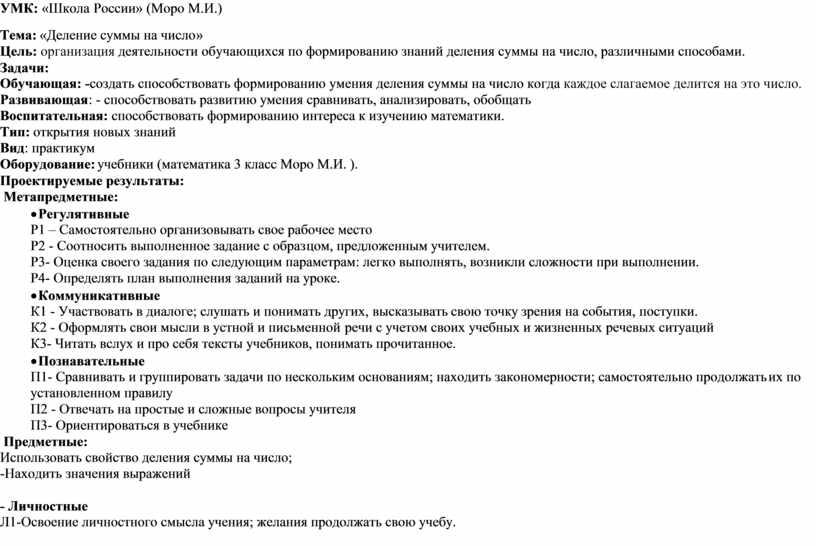 УМК: «Школа России» (Моро М.И