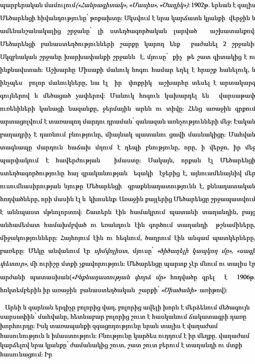 պարբերական մամուլում («Հանրագիտակ», «Մասիս», «Ծաղիկ»)։ 1902թ ․ երևան է գալիս Մեծարենցի հիվանդությունը՝ թոքախտը։ Սկսվում է նրա կարճատև կյանքի վերջին և ամենանշանակալից շրջանը՝ լի ստեղծագործական լարված…