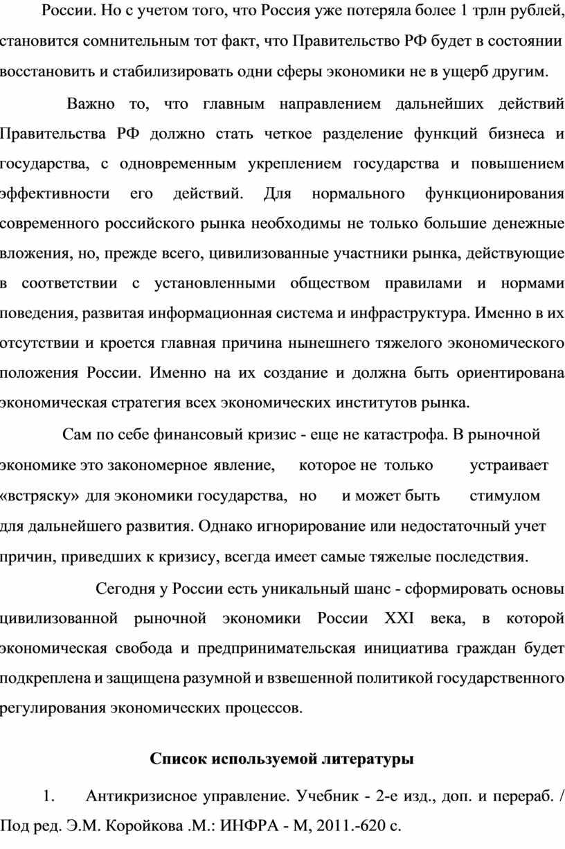 России. Но с учетом того, что