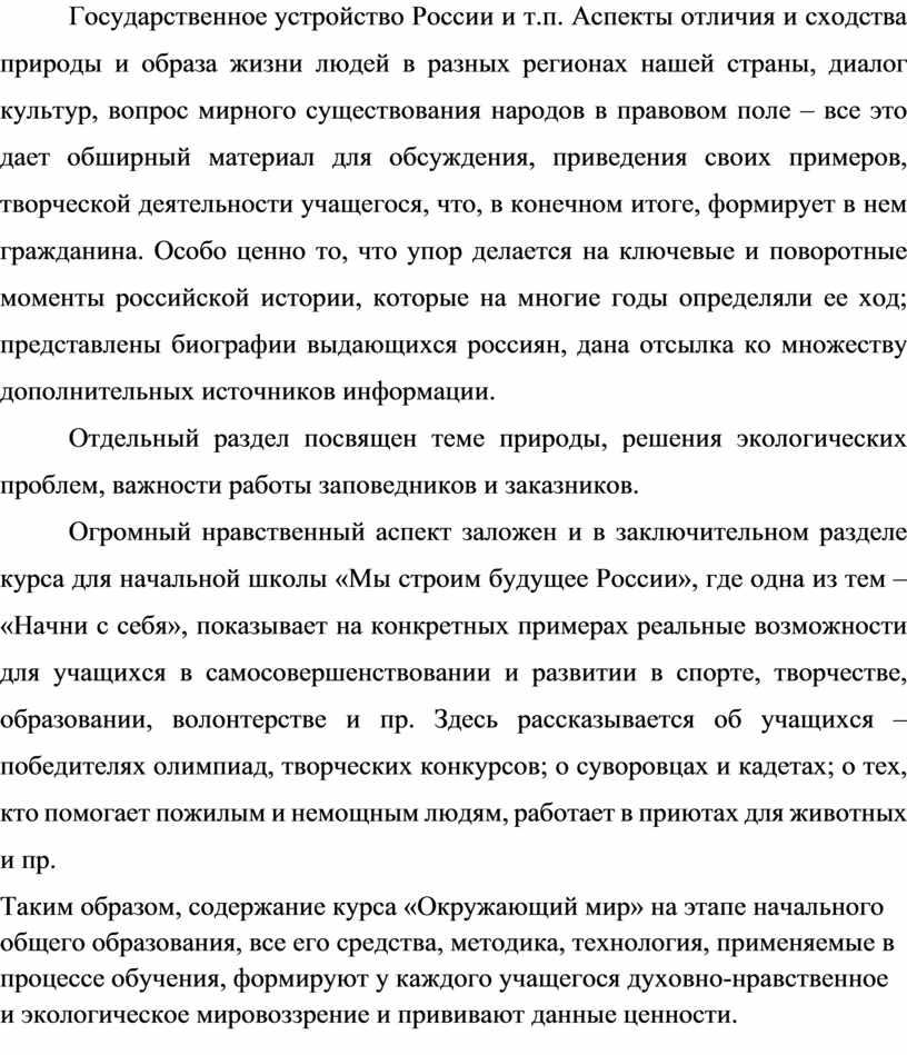Государственное устройство России и т