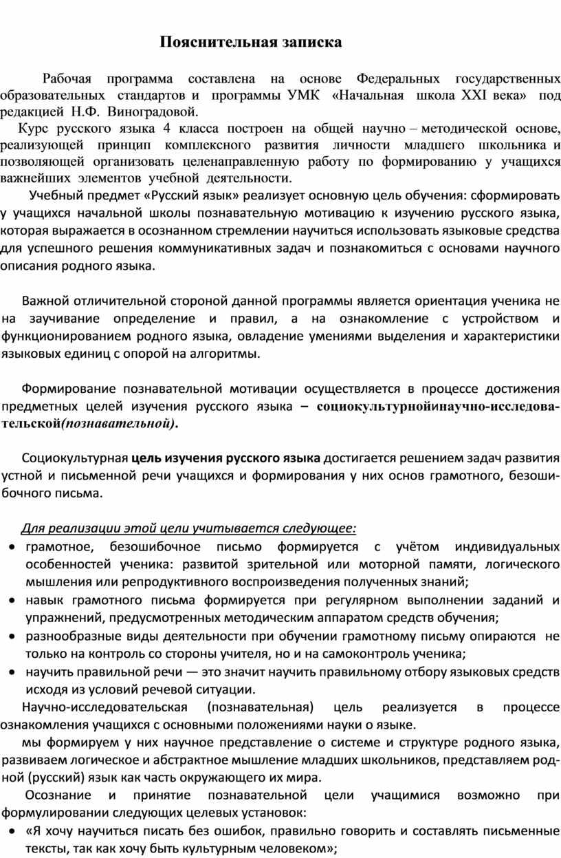 Пояснительная записка Рабочая программа составлена на основе