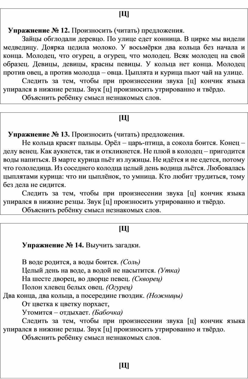 Ц] Упражнение № 12. Произносить (читать) предложения