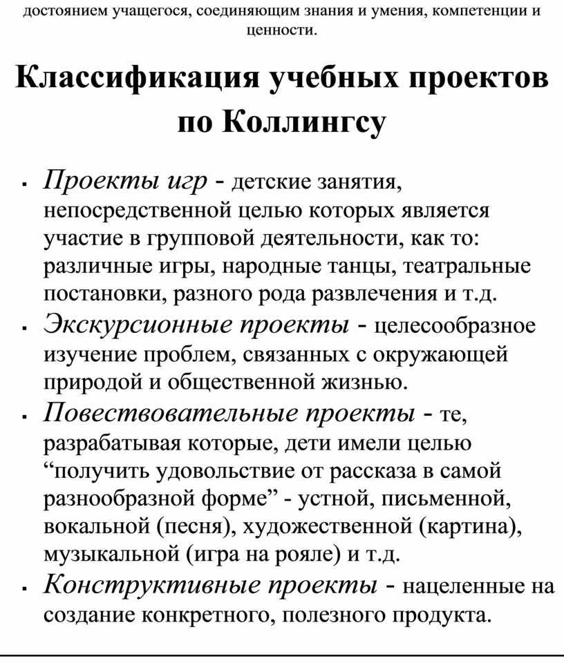 Классификация учебных проектов по