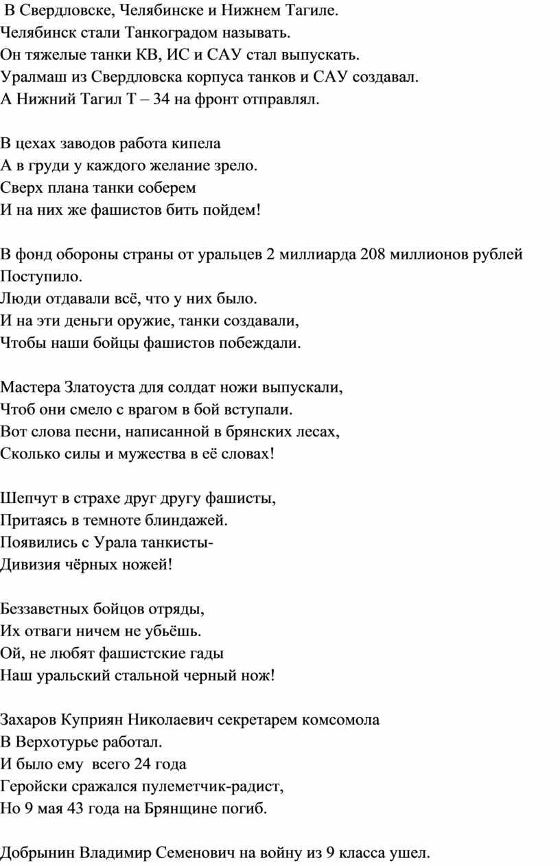 В Свердловске, Челябинске и Нижнем