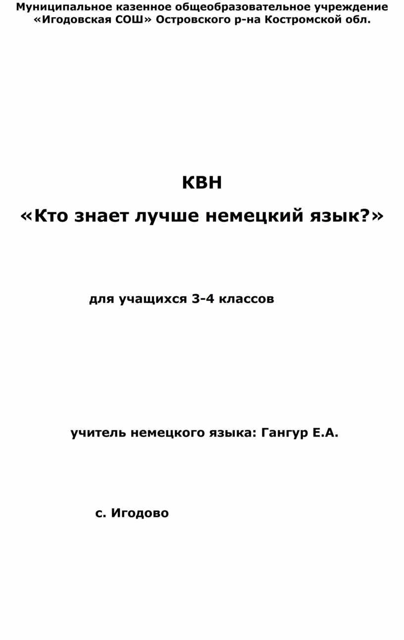 Муниципальное казенное общеобразовательное учреждение «Игодовская