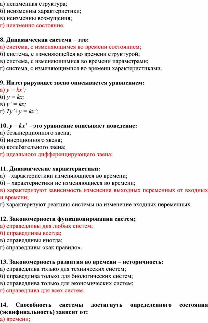Динамическая система – это: а) система, с изменяющимся во времени состоянием; б) система, с изменяющейся во времени структурой; в) система, с изменяющимися во времени параметрами;…