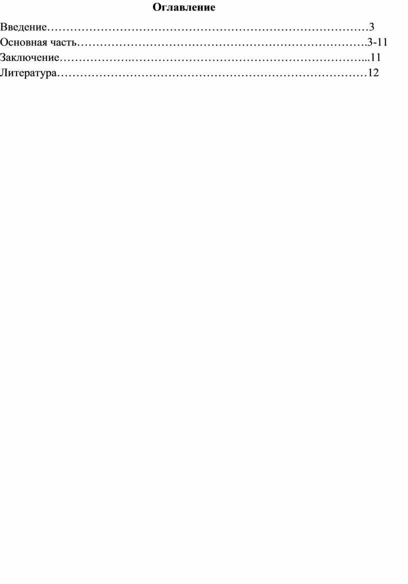 Оглавление 1. Введение…………………………………………………………………………3 2
