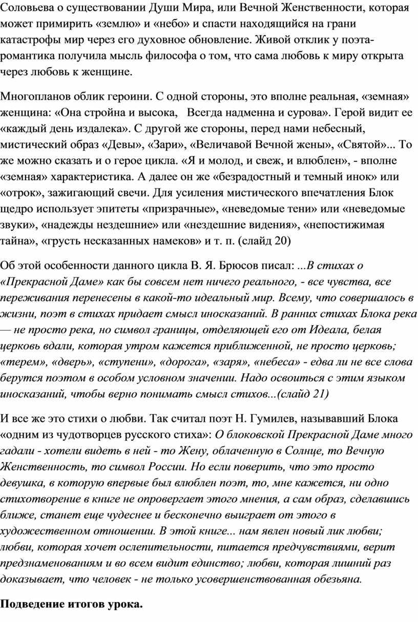 Соловьева о существовании Души