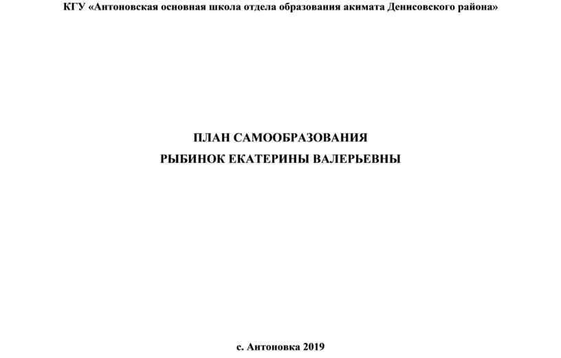 КГУ «Антоновская основная школа отдела образования акимата