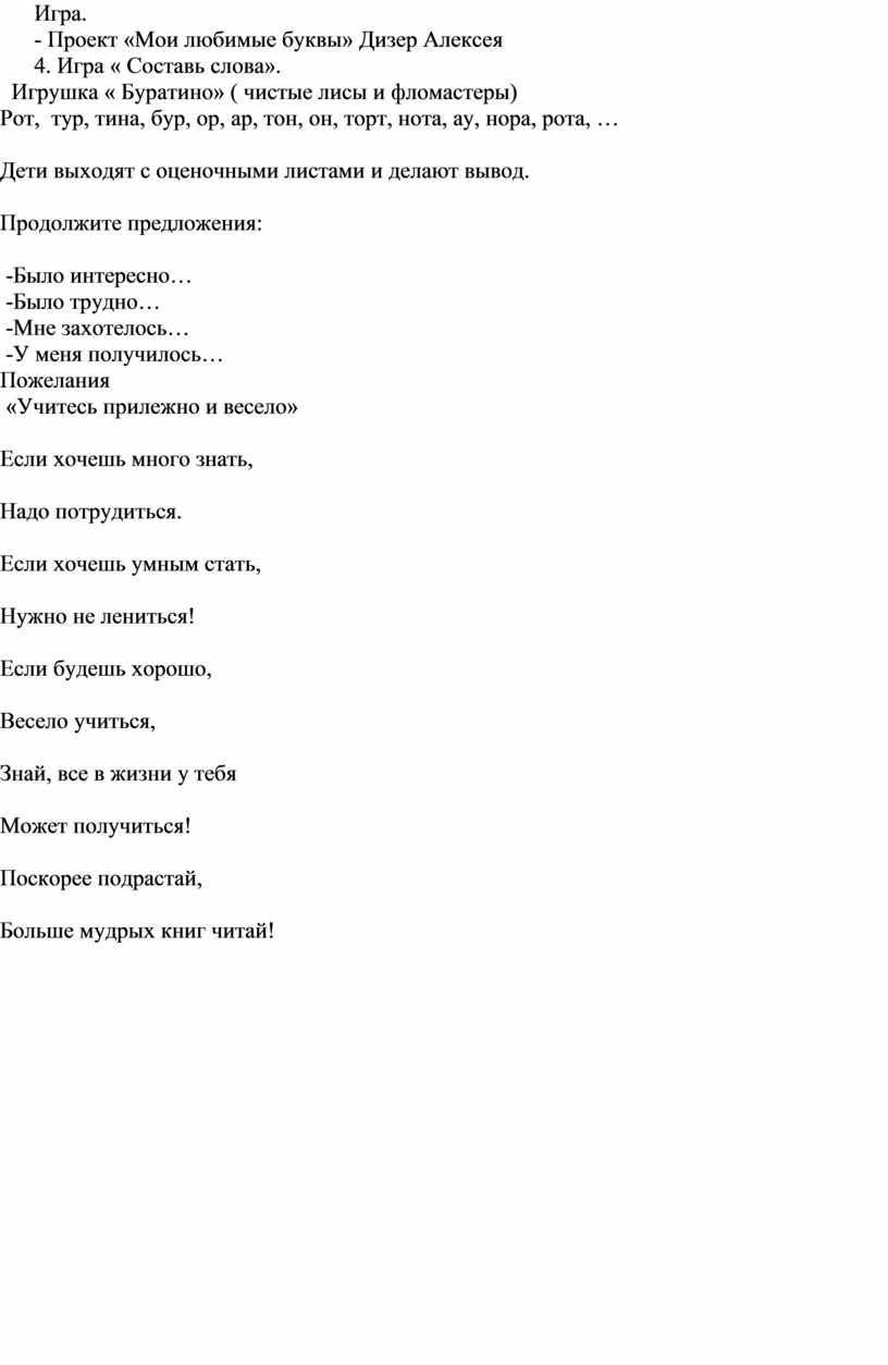 Игра. - Проект «Мои любимые буквы»