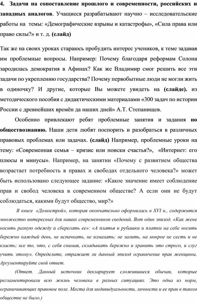Задачи на сопоставление прошлого и современности, российских и западных аналогов
