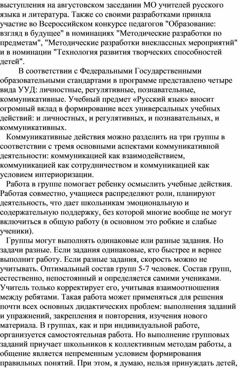 МО учителей русского языка и литература