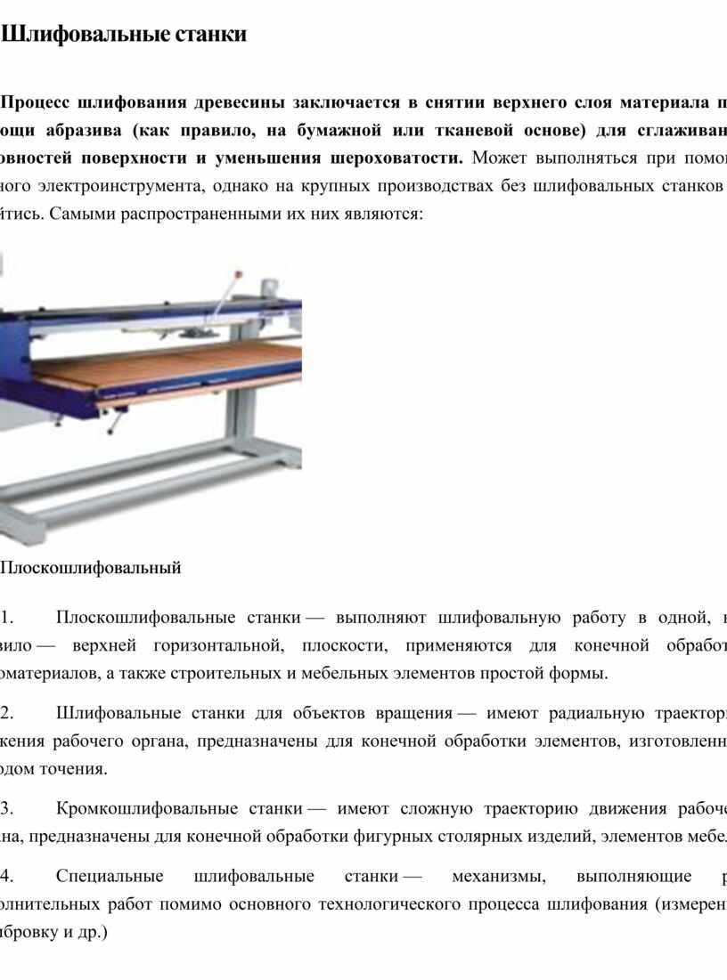 Шлифовальные станки Процесс шлифования древесины заключается в снятии верхнего слоя материала при помощи абразива (как правило, на бумажной или тканевой основе) для сглаживания неровностей поверхности…