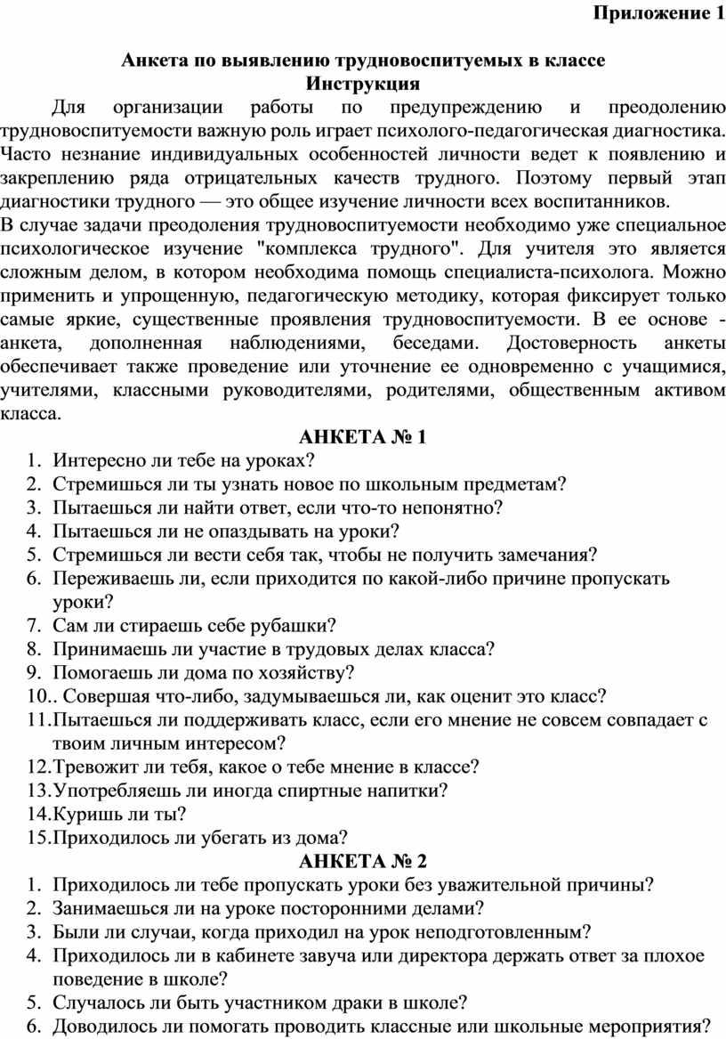 Приложение 1 Анкета по выявлению трудновоспитуемых в классе