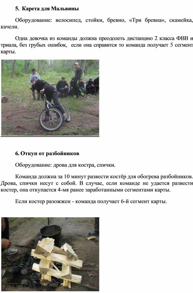 Карета для Мальвины Оборудование: велосипед, стойки, бревно, «Три бревна», скамейка, качели