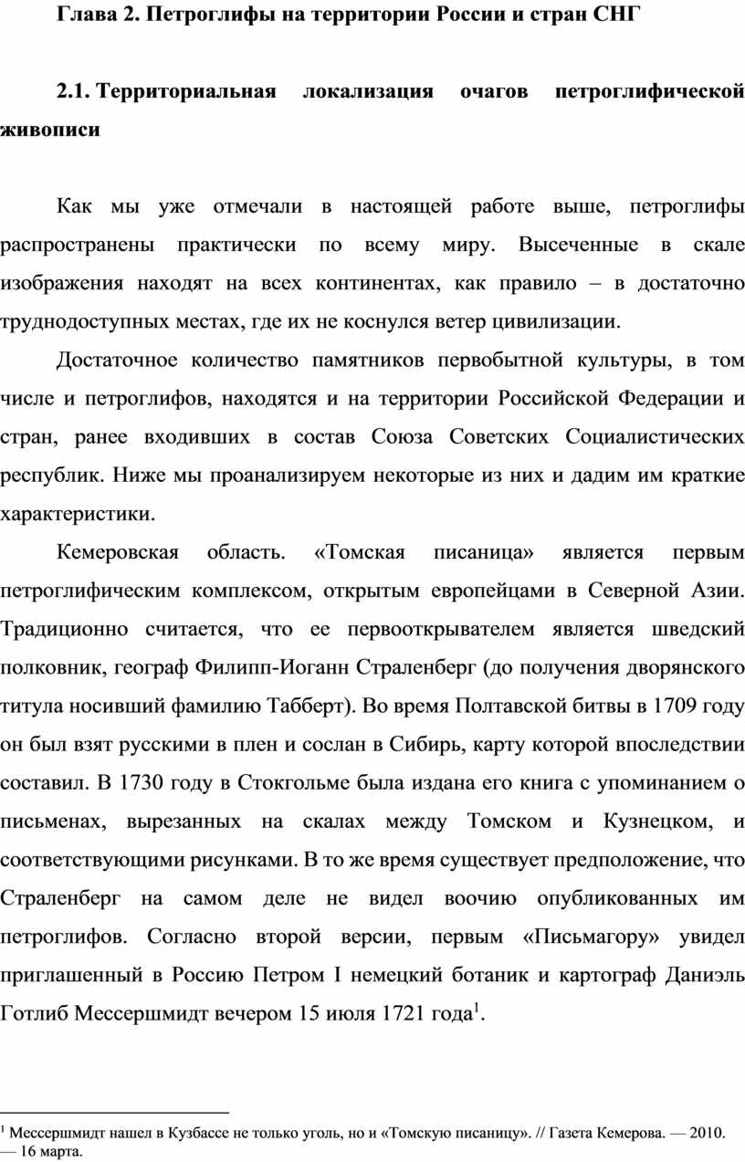 Глава 2. Петроглифы на территории