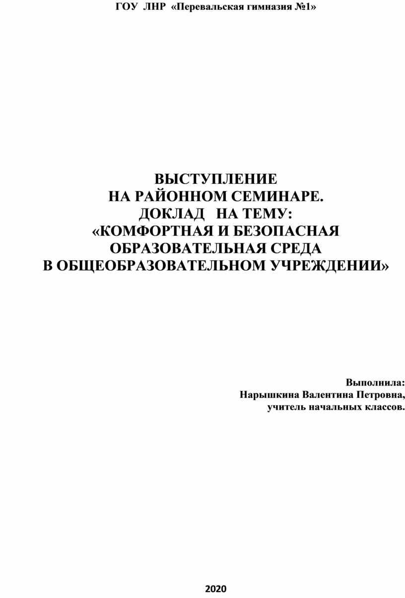 ГОУ ЛНР «Перевальская гимназия №1»