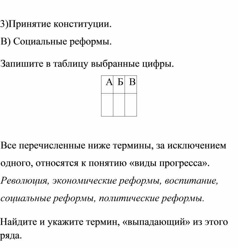 Принятие конституции. В) Социальные реформы