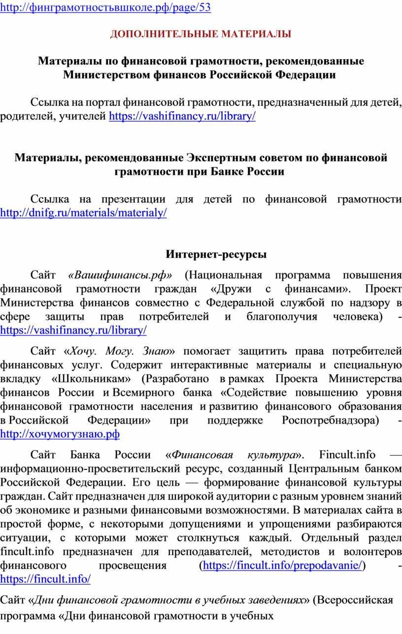 ДОПОЛНИТЕЛЬНЫЕ МАТЕРИАЛЫ Материалы по финансовой грамотности, рекомендованные