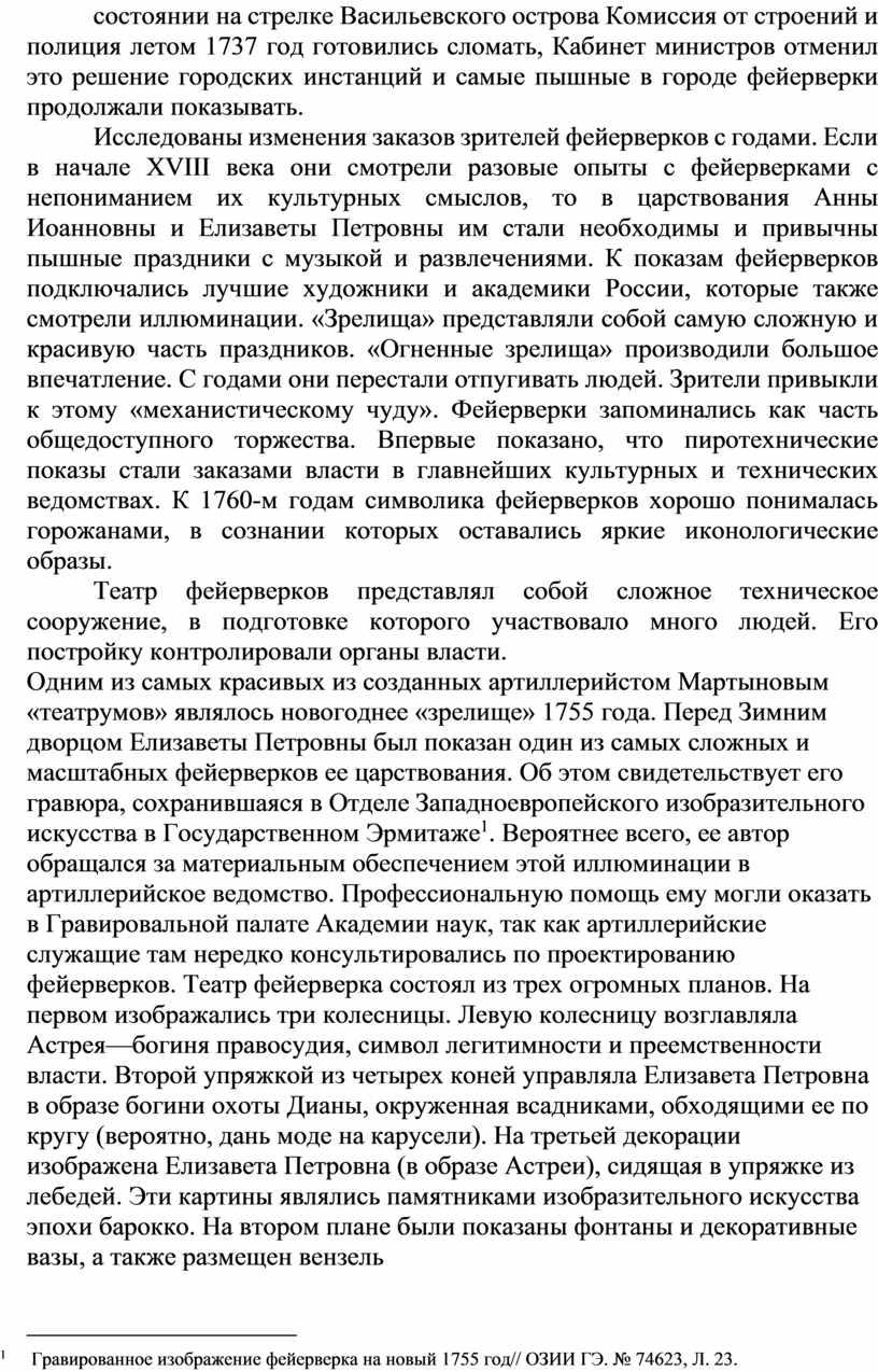 Васильевского острова Комиссия от строений и полиция летом 1737 год готовились сломать,