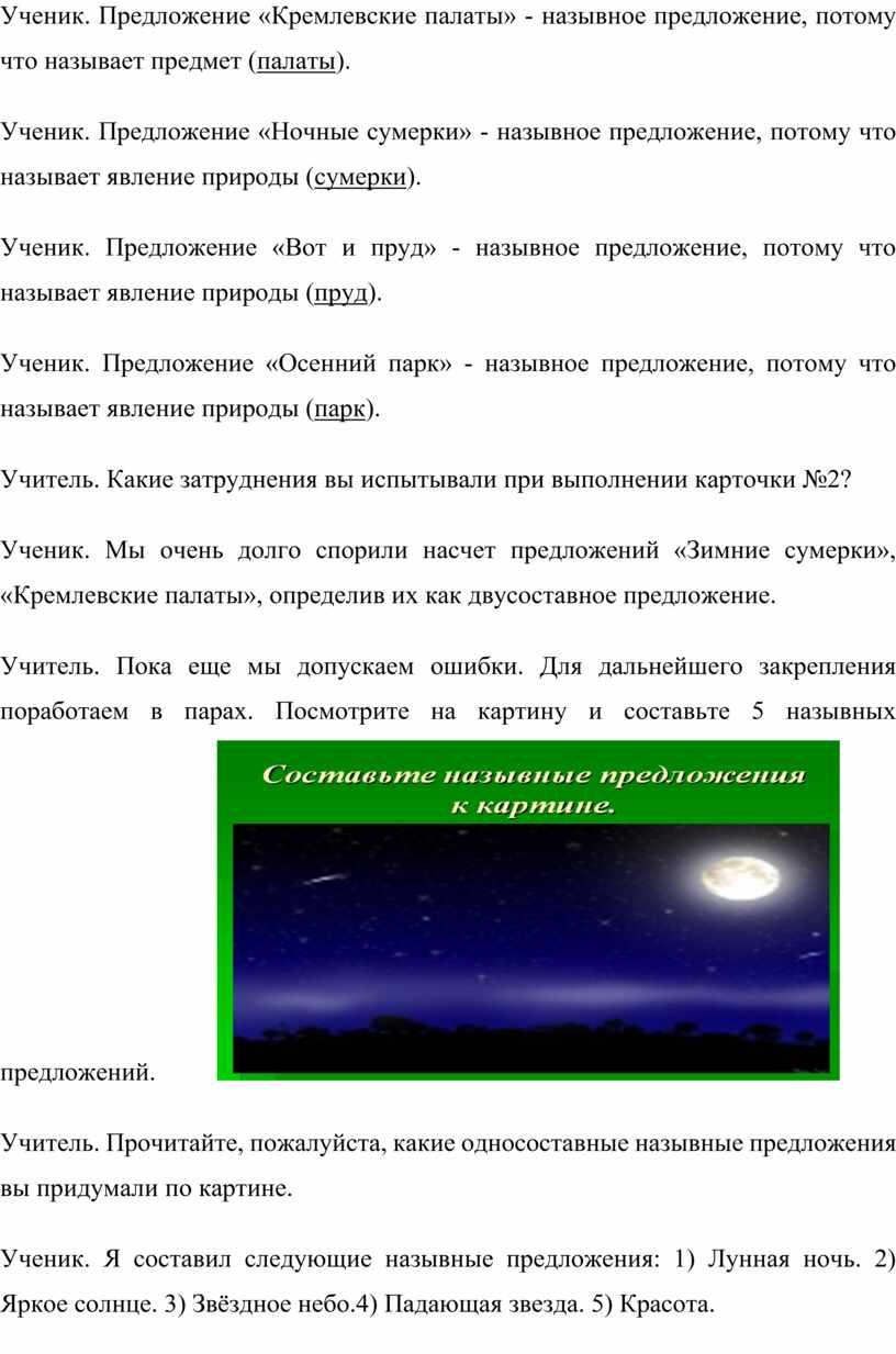 Ученик. Предложение «Кремлевские палаты» - назывное предложение, потому что называет предмет ( палаты )
