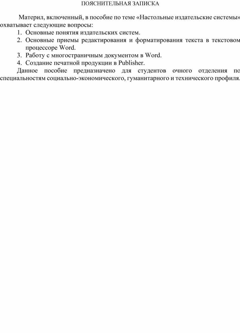 ПОЯСНИТЕЛЬНАЯ ЗАПИСКА Материл, включенный, в пособие по теме «Настольные издательские системы» охватывает следующие вопросы: 1
