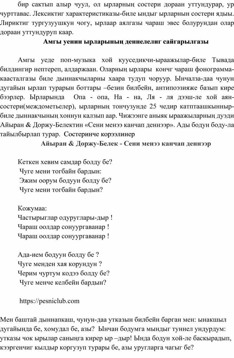 Лексиктиг характеристиказы-биле ындыг ырларнын состери ядыы