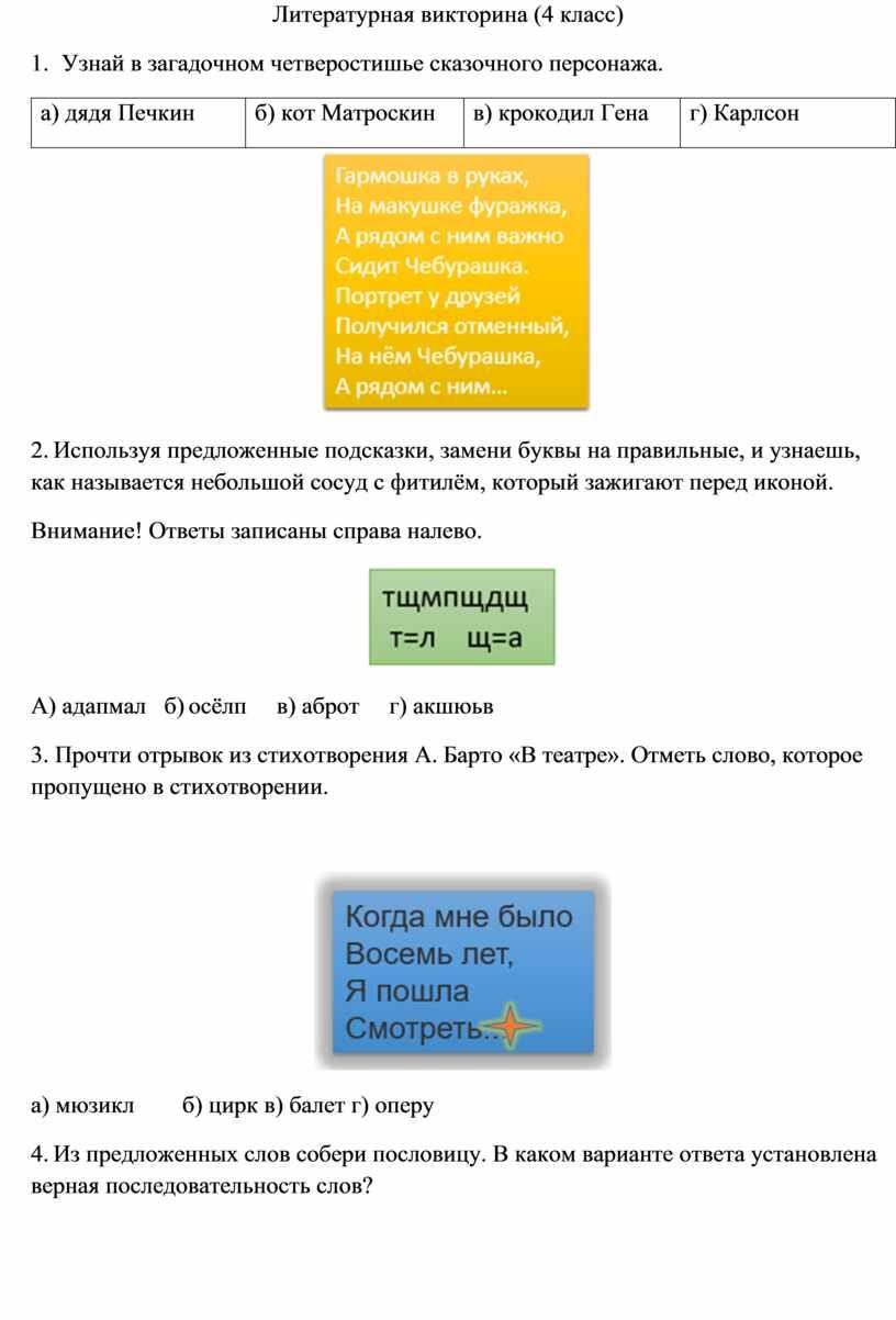 Литературная викторина (4 класс) 1