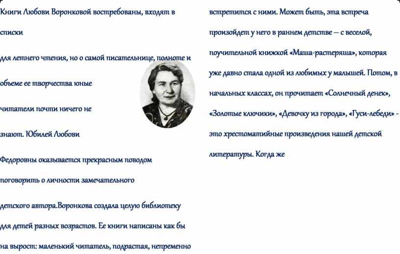 Книги Любови Воронковой востребованы, входят в списки для летнего чтения, но о самой писательнице, полноте и объеме ее творчества юные читатели почти ничего не знают