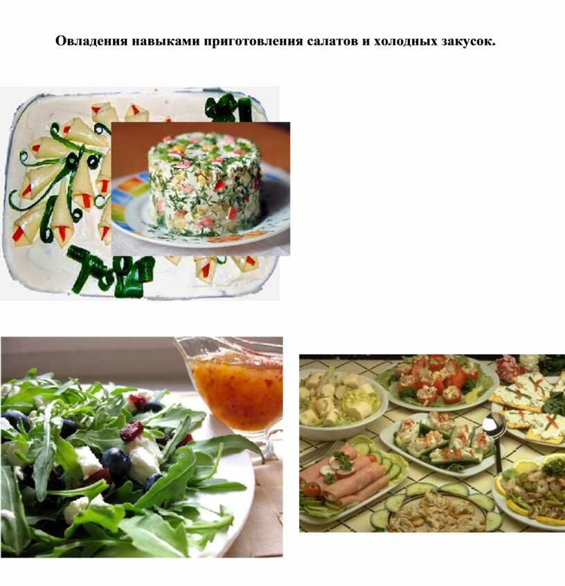 Овладения навыками приготовления салатов и холодных закусок