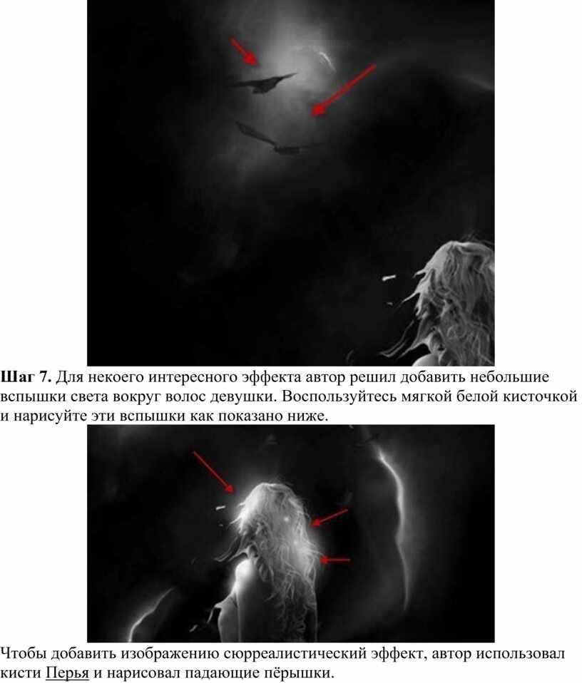 Шаг 7. Для некоего интересного эффекта автор решил добавить небольшие вспышки света вокруг волос девушки