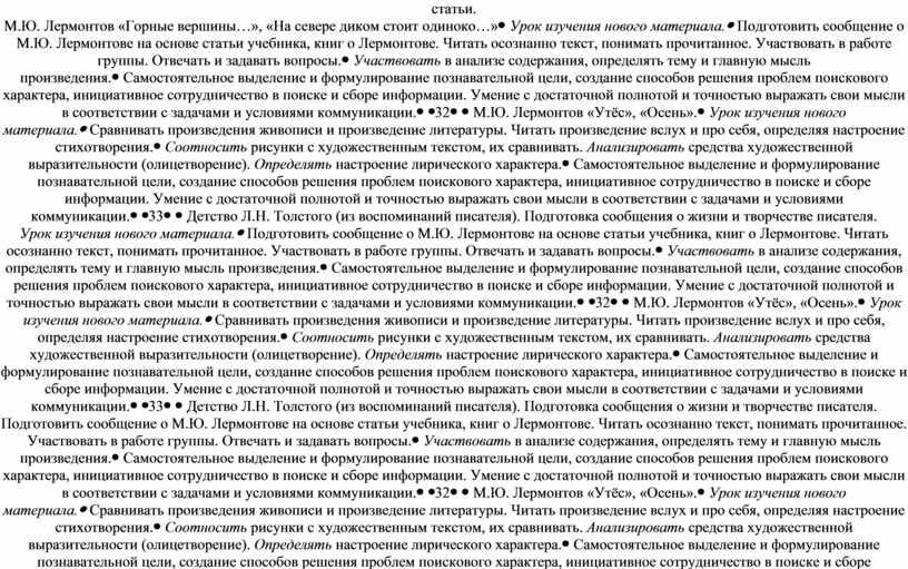 М.Ю. Лермонтов «Горные вершины…», «На севере диком стоит одиноко…»