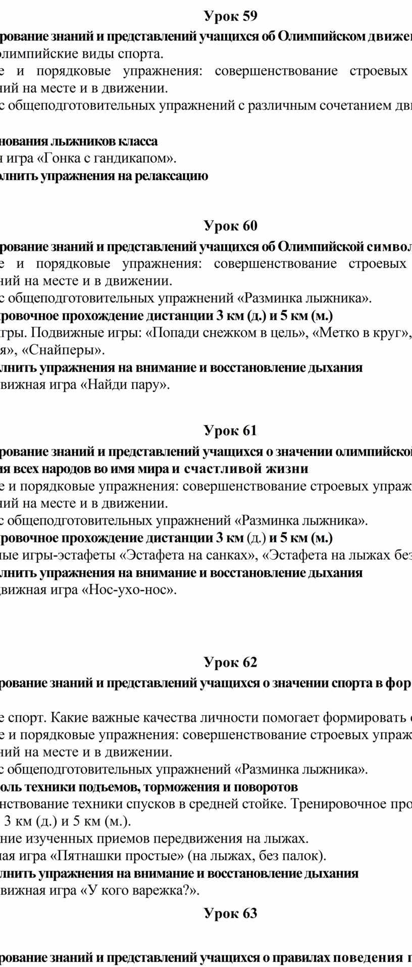 Урок 59 I . Формирование знаний и представлений учащихся об