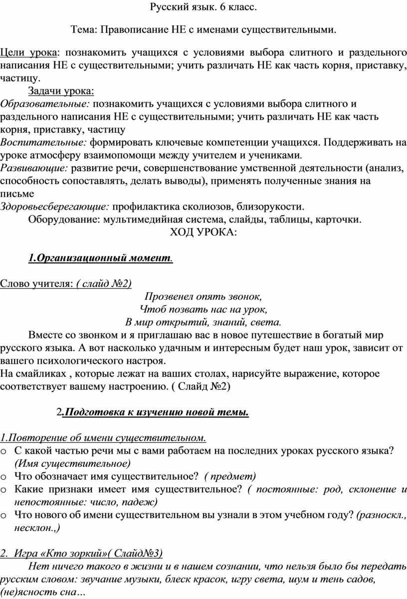 Русский язык. 6 класс. Тема: