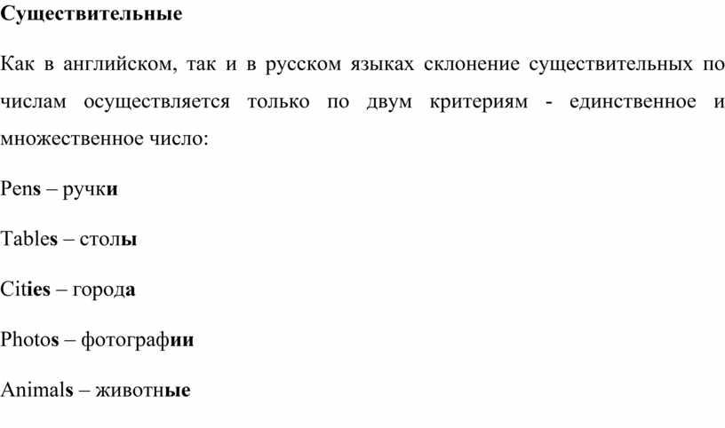 Существительные Как в английском, так и в русском языках склонение существительных по числам осуществляется только по двум критериям - единственное и множественное число: