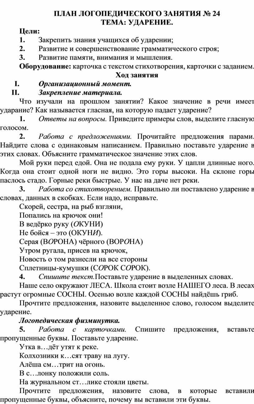 ПЛАН ЛОГОПЕДИЧЕСКОГО ЗАНЯТИЯ № 24