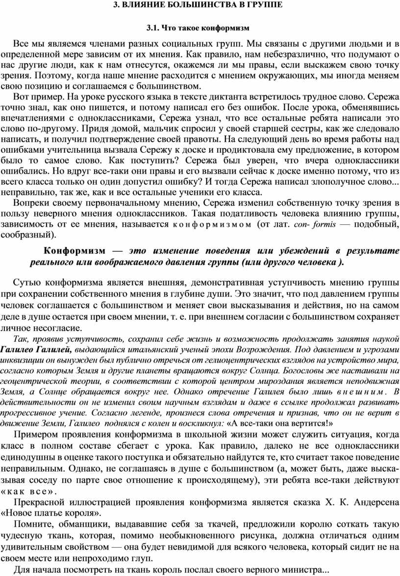 ВЛИЯНИЕ БОЛЬШИНСТВА В ГРУППЕ 3