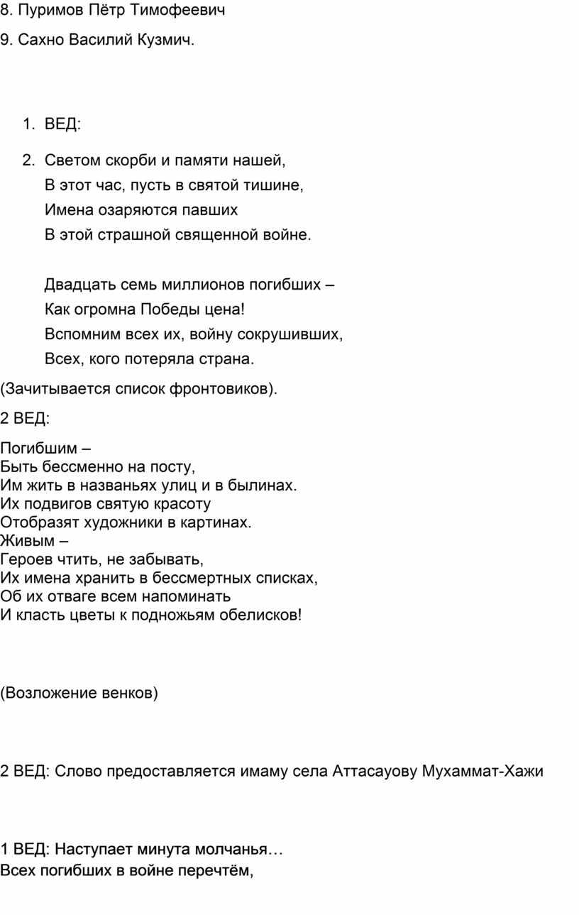 Пуримов Пётр Тимофеевич 9. Сахно