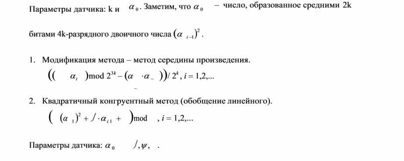 Параметры датчика: k и a 0