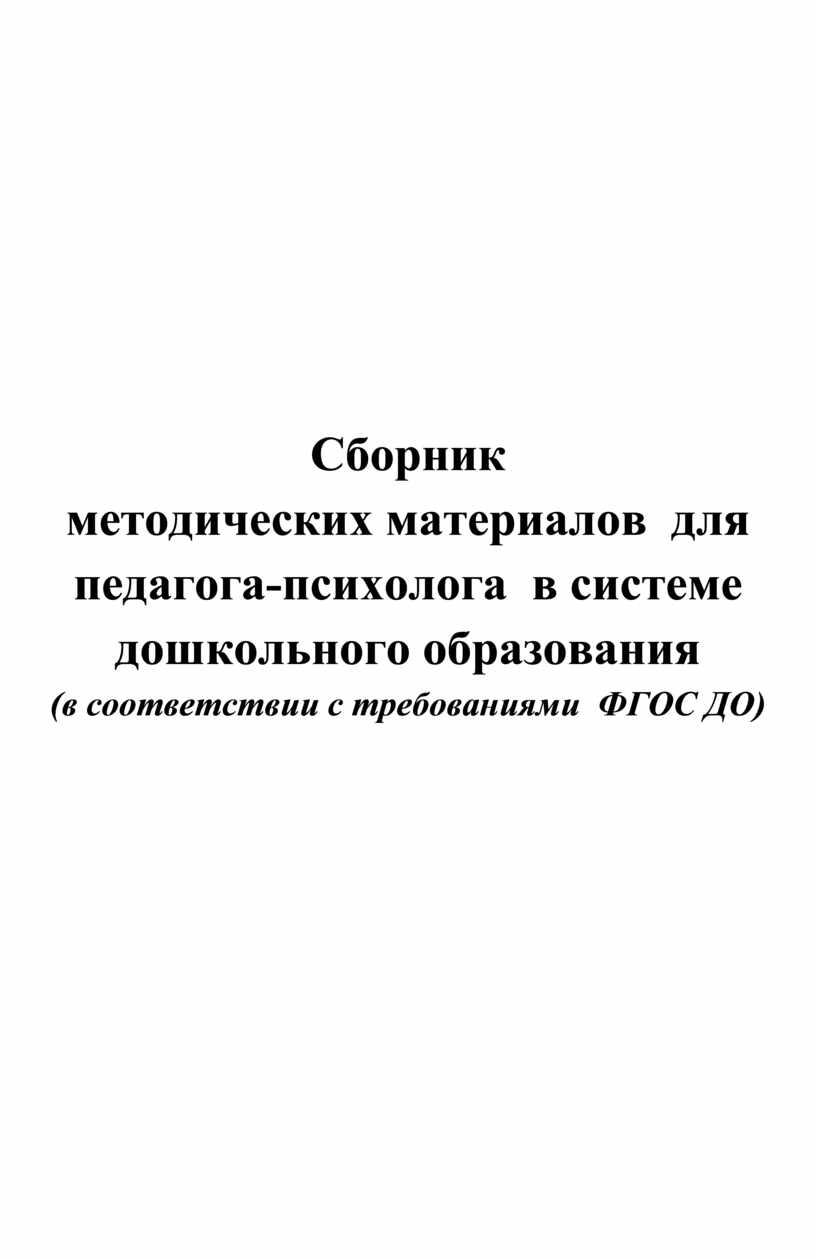 Сборник методических материалов для педагога-психолога в системе дошкольного образования (в соответствии с требованиями