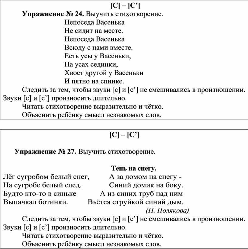 С] – [ C '] Упражнение № 24
