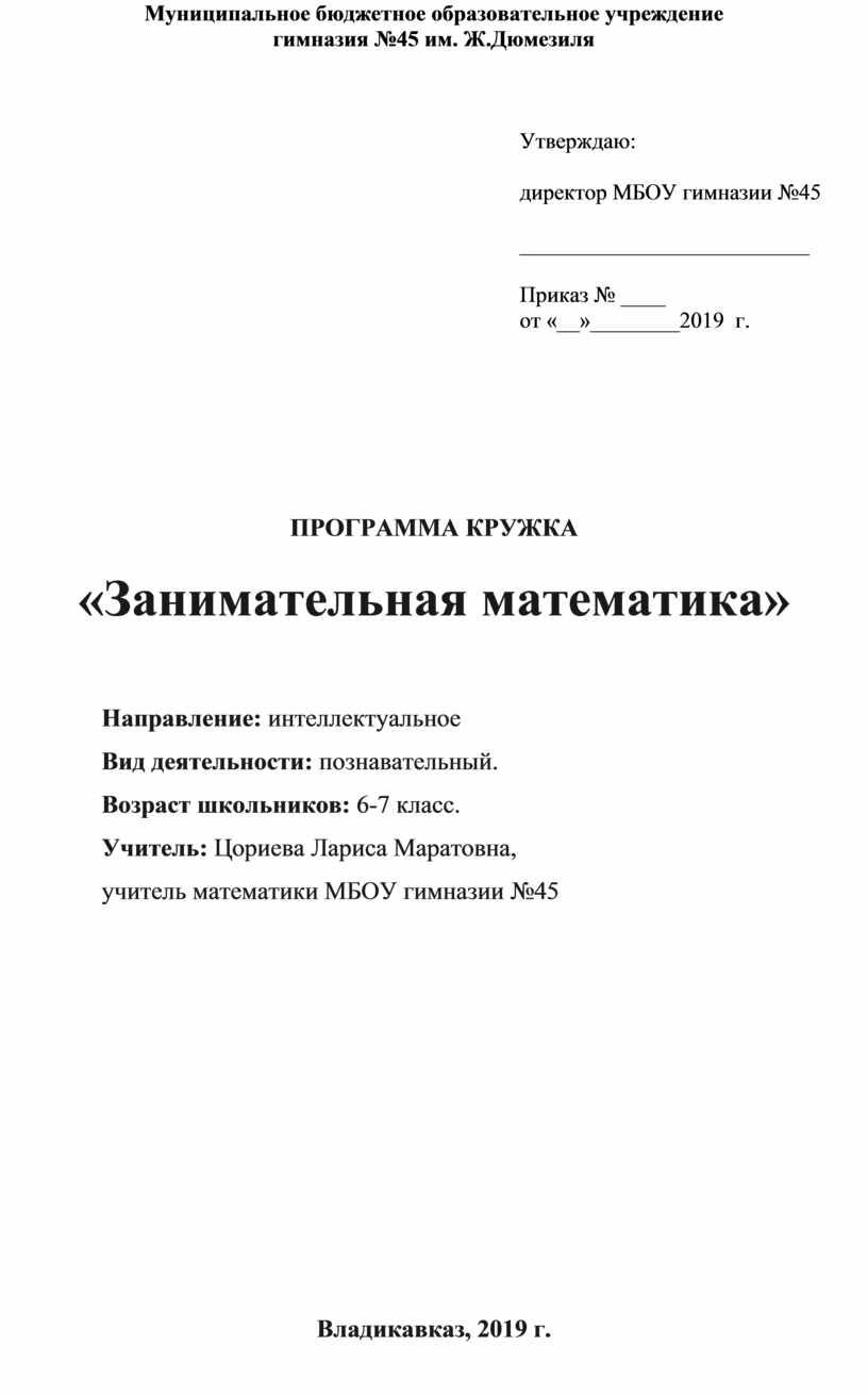 Муниципальное бюджетное образовательное учреждение гимназия №45 им